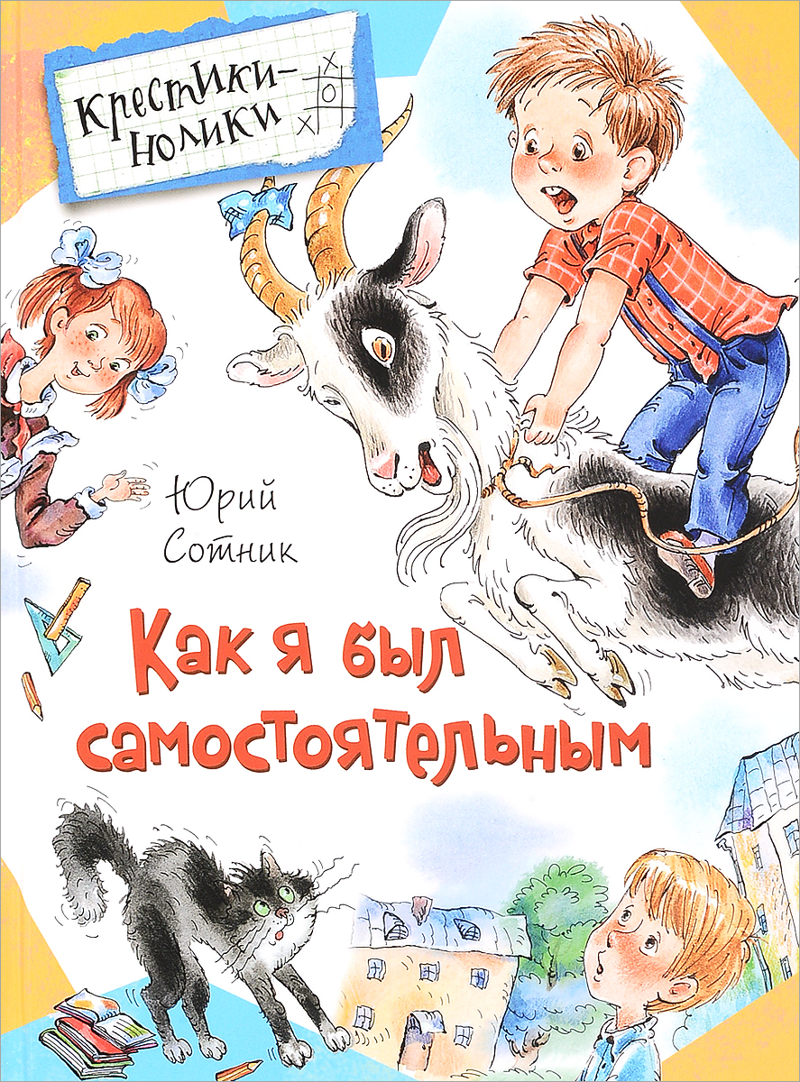 Юрий Сотник Как я был самостоятельным росмэн как я был самостоятельным ю сотник