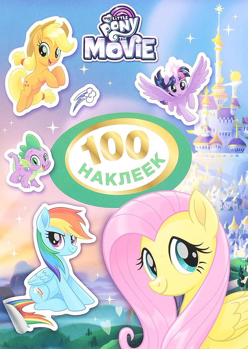 Мой маленький пони. 100 наклеек