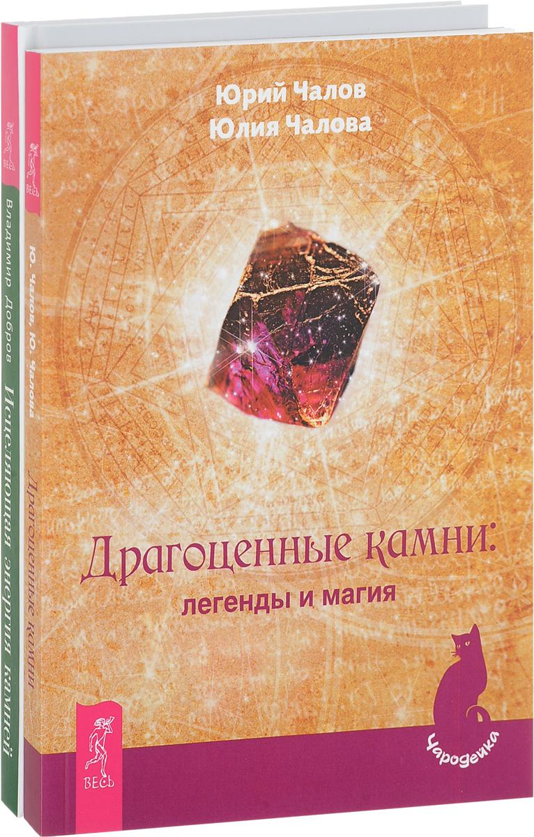 Драгоценные камни. Легенды и магия. Юрий Чалов, Юлия Чалова