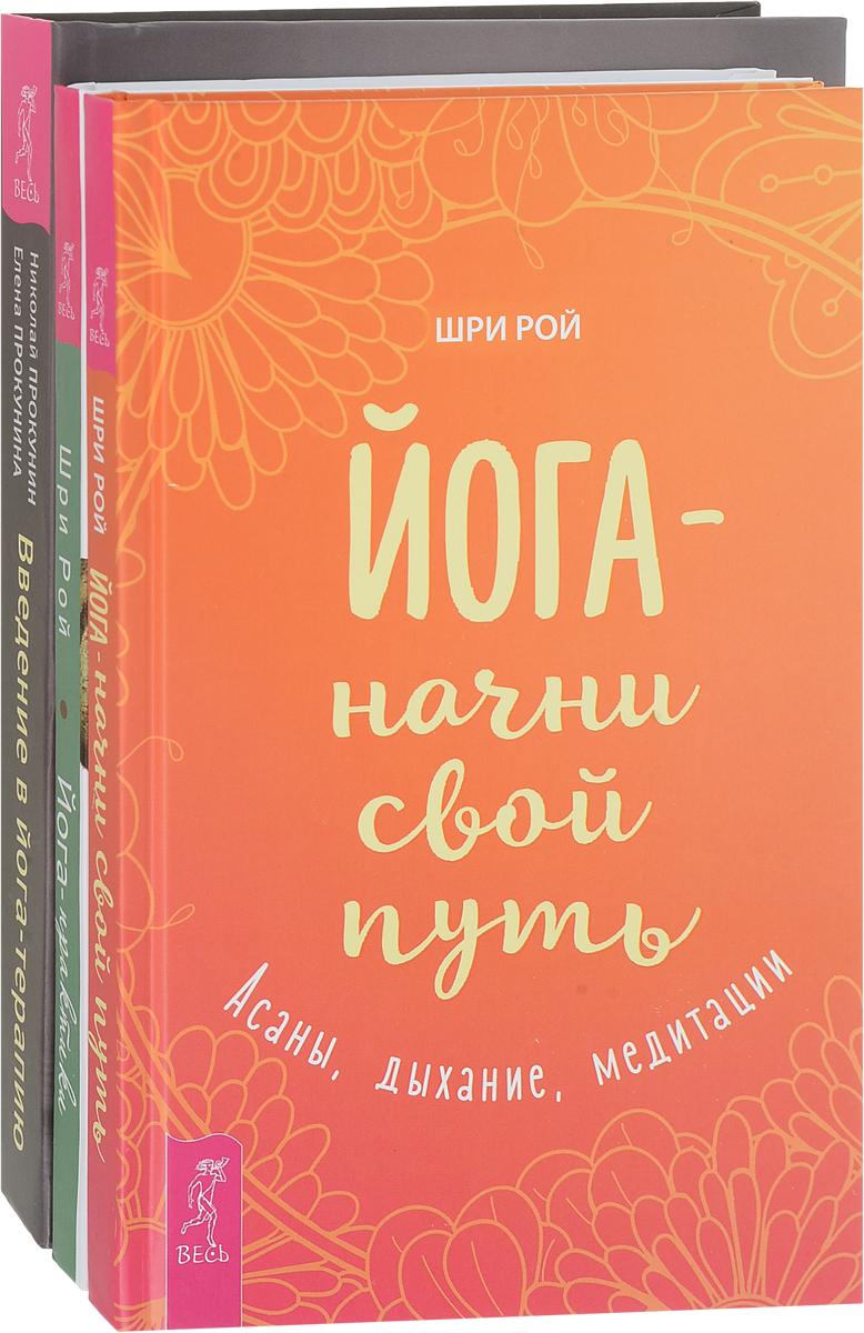 Йога-начни. Йога-практики. Введение (комплект из 3 книг). Шри Рой, Николай Прокунин, Елена Прокунина