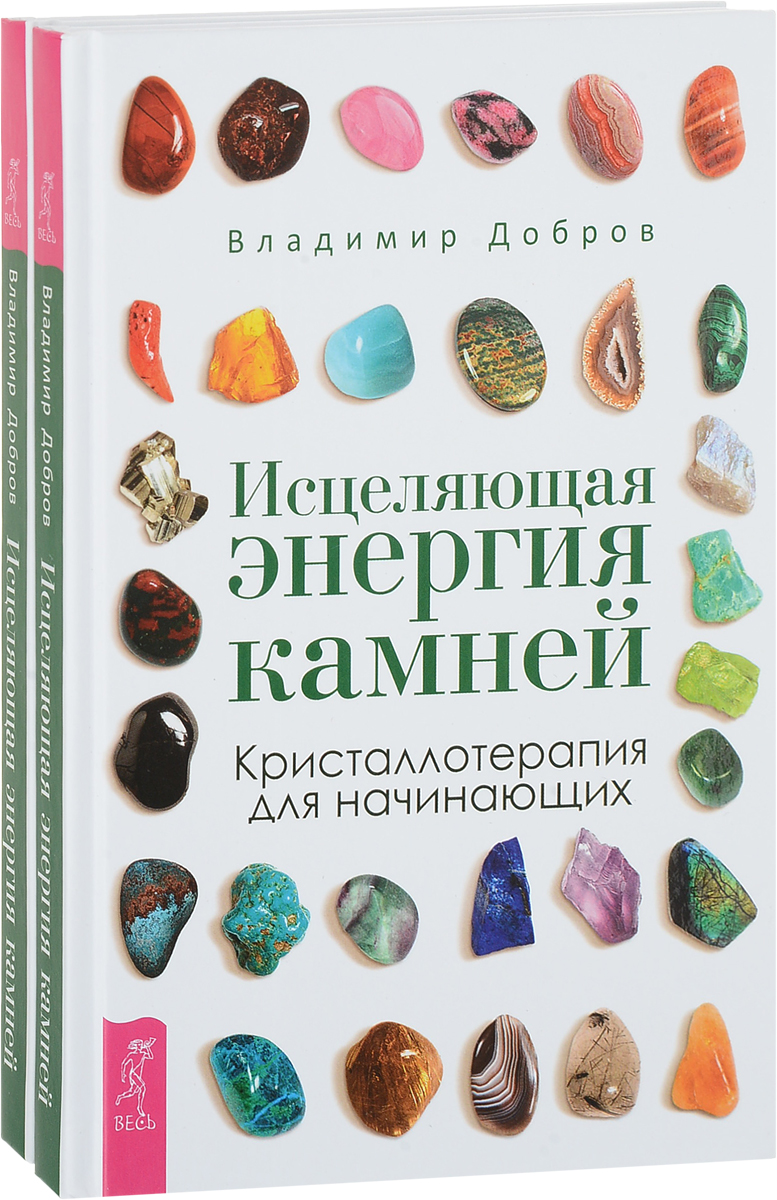 Исцеляющая энергия камней. Кристаллотерапия для начинающих (комплект из 2 книг). Владимир Добров