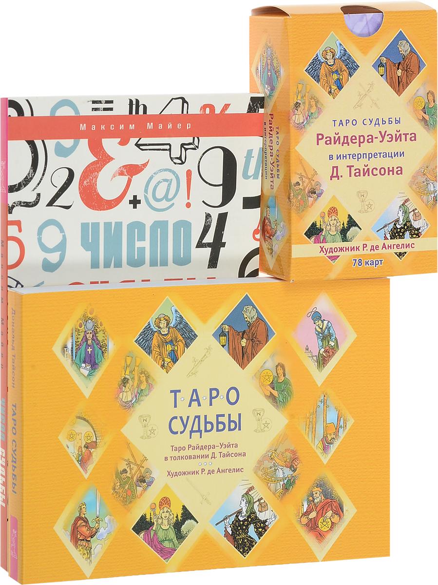 Число судьбы. Таро судьбы (комплект из 2 книг + набор из 78 карт). М. Майер, Д. Тайсон
