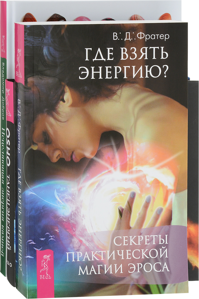 В. Д. Фратер, Ошо, В. Добров Где взять энергию. Танец энергий. Исцеляющая энергия (комплект из 3 книг) в д фратер маккой эден блейк дебора где взять энергию для себя любимой секреты богини комплект из 3 х книг