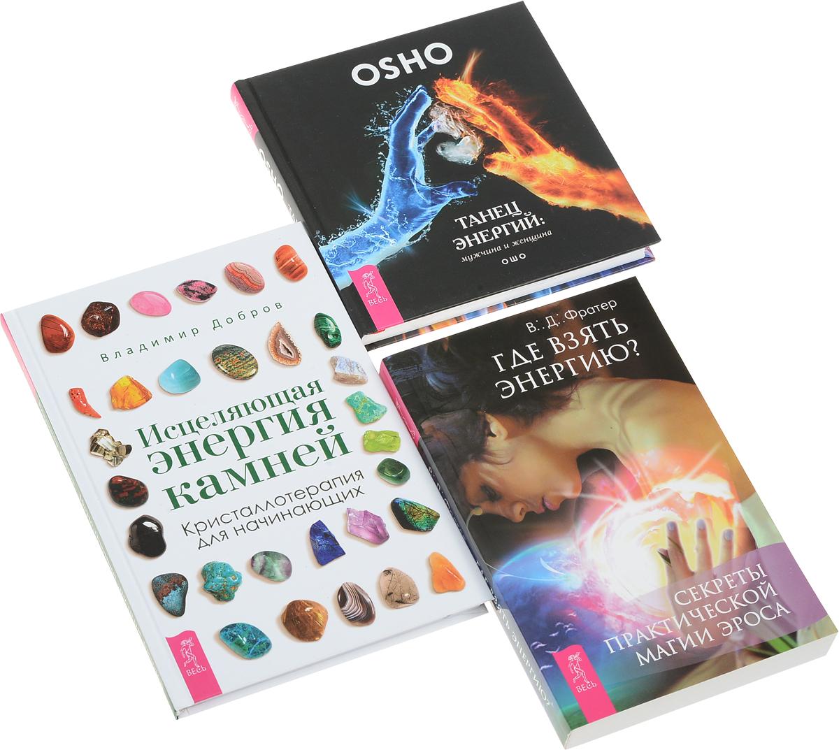 Где взять энергию. Танец энергий. Исцеляющая энергия (комплект из 3 книг).