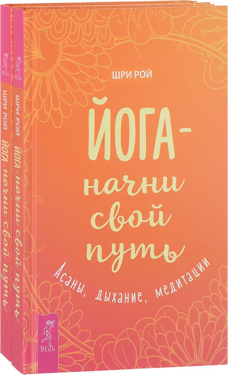 Йога - начни свой путь. Асаны, дыхание, медитации (комплект из 2 книг). Шри Рой