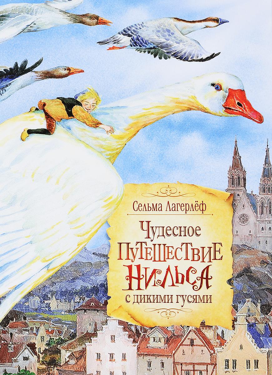 Zakazat.ru: Чудесное путешествие Нильса с дикими гусями. Сельма Лагерлеф