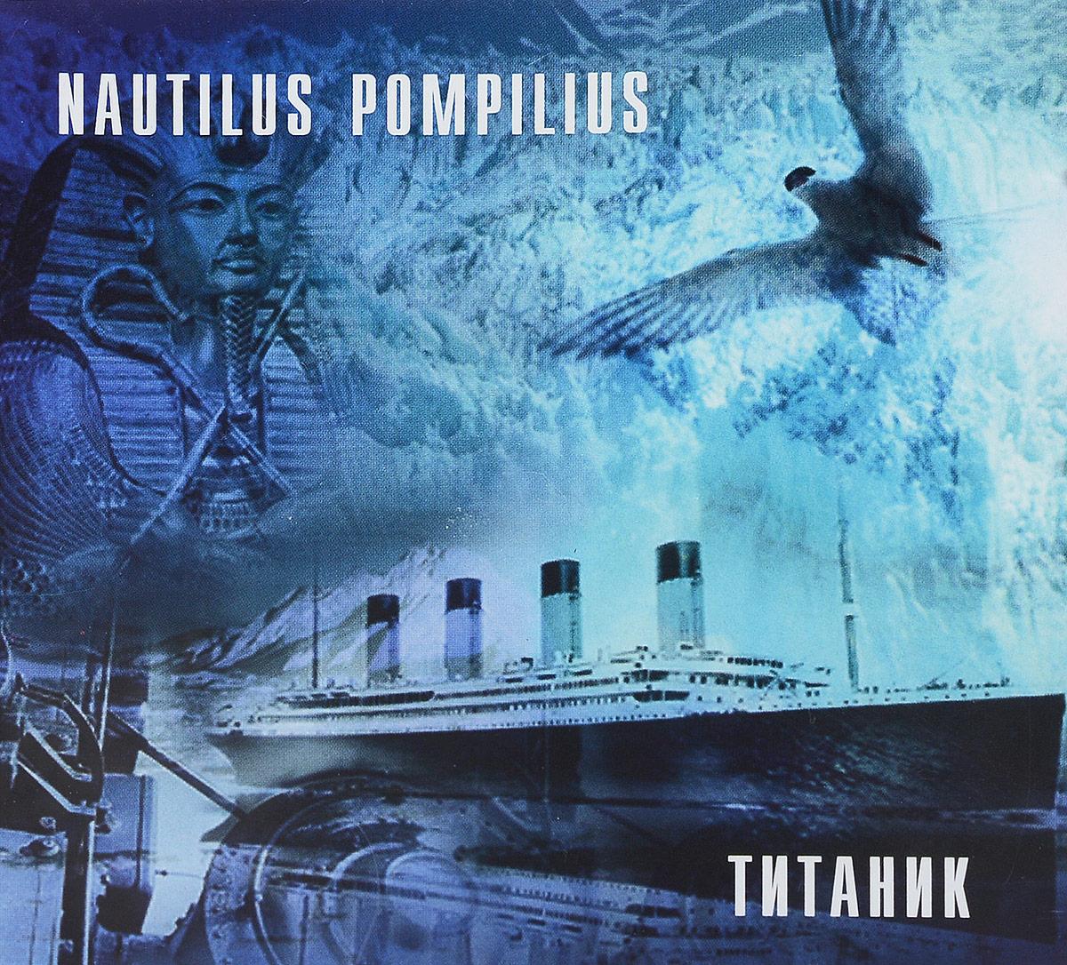 Тутанхамон; Титаник; Утро Полины