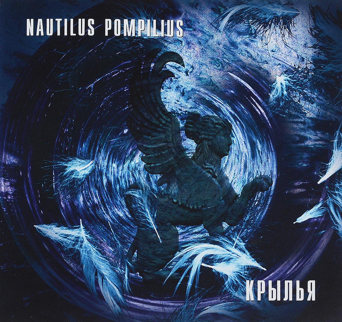 Наутилус Помпилиус. Крылья