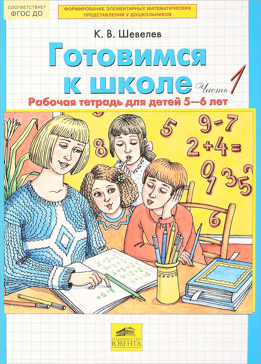 Готовимся к школе. Рабочая тетрадь для детей 5-6 лет. В 2 частях. Часть 1