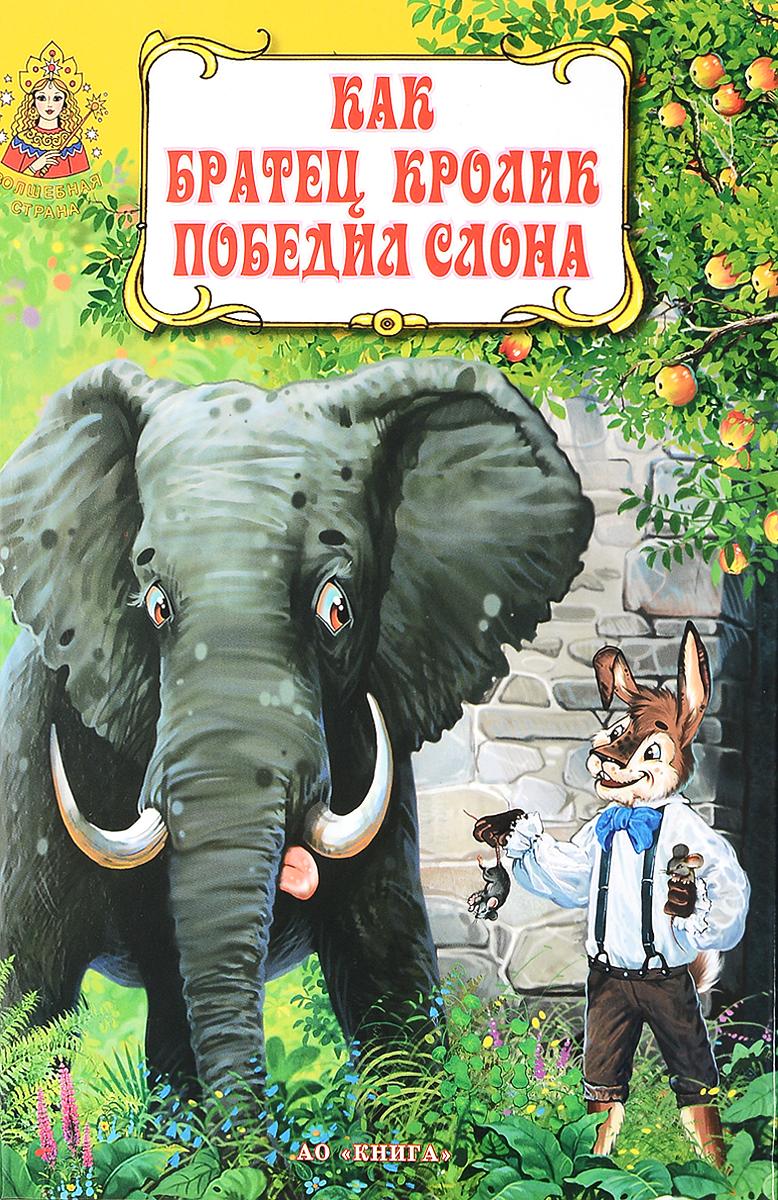 Как братец кролик победил слона воробушек