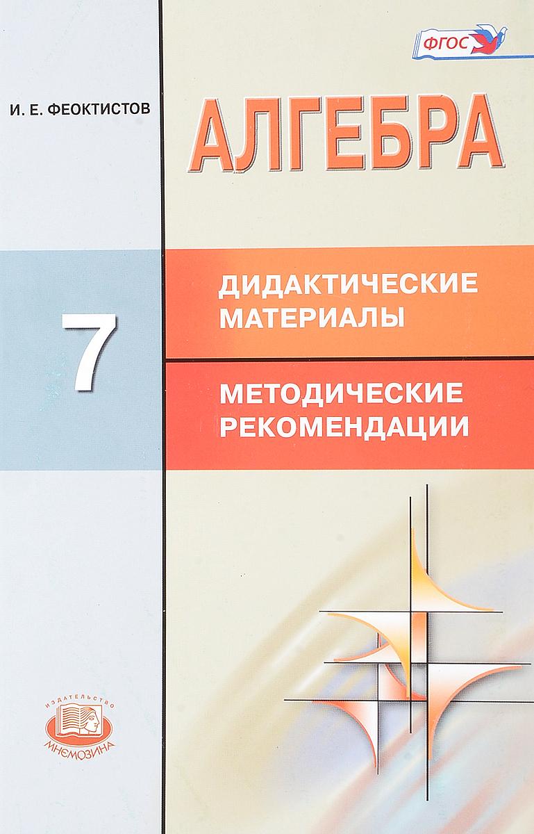 И. Е. Феоктистов Алгебра. 7 класс. Дидактические материалы. Методические рекомендации мерзляк алгебра 7 класс дидактические материалы скачать