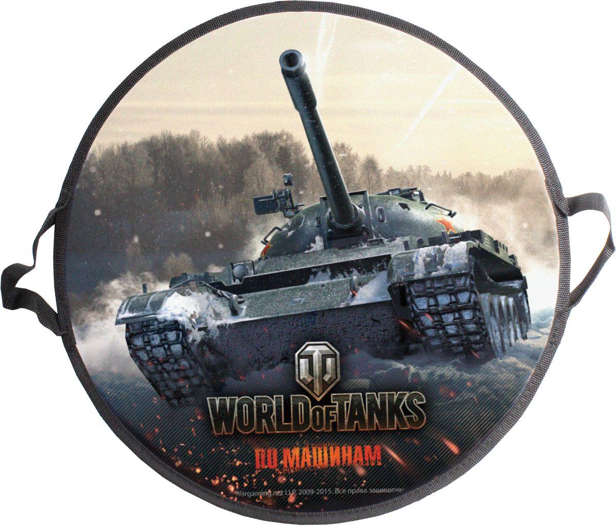 Ледянка 1TOY World of Tanks, цвет: темно-серый, диаметр 52 смТ58480Ледянка World of Tanks, размер 52 см, круглая. Ледянка для любителей зимних спортивных развлечений с героями любимого мультфильма. Ледянка подарит много радостных моментов Вашему малышу. Ледянка красочно оформлена с персонажами любимого фильма, она легкая.
