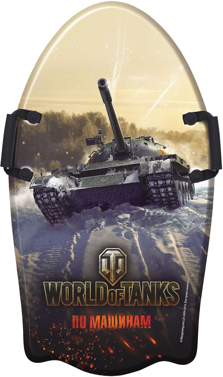 Ледянка 1TOY World of Tanks, цвет: темно-серый, с ручками, длина 92 смТ59097Ледянка с ручками для любителей зимних спортивных развлечений с героями любимого мультфильма. Выполнена из ПВХ. Ледянка подарит много радостных моментов вашему ребенку.Зимние игры на свежем воздухе. Статья OZON Гид