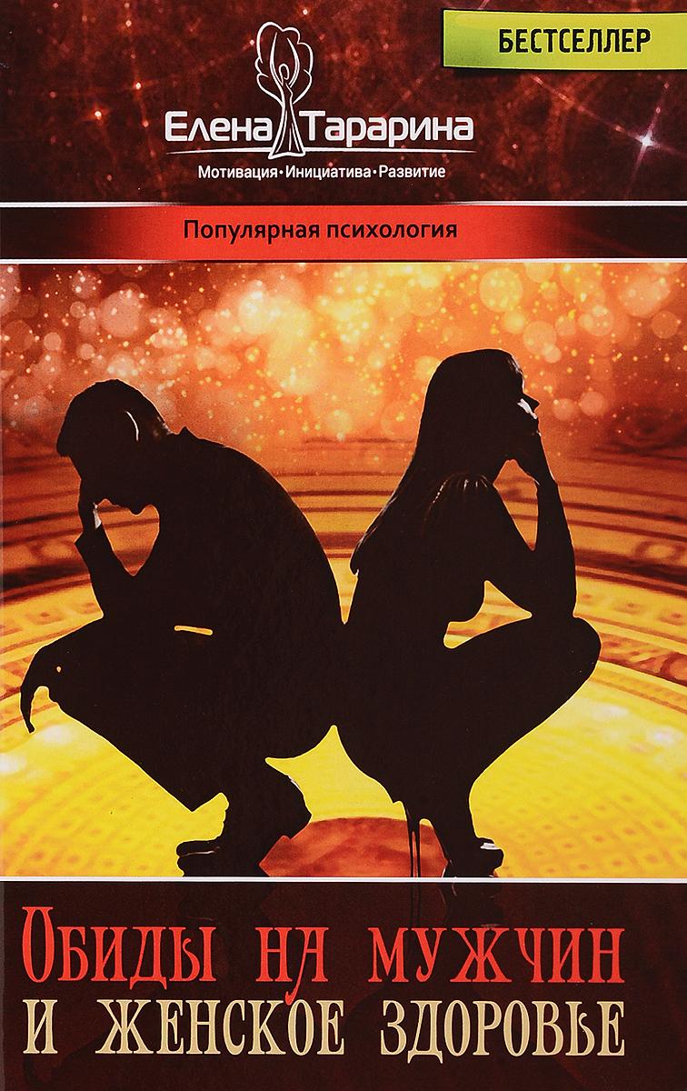 Елена Тарарина Обиды на мужчин и женское здоровье елена потапова путешествие пожизни мужчин
