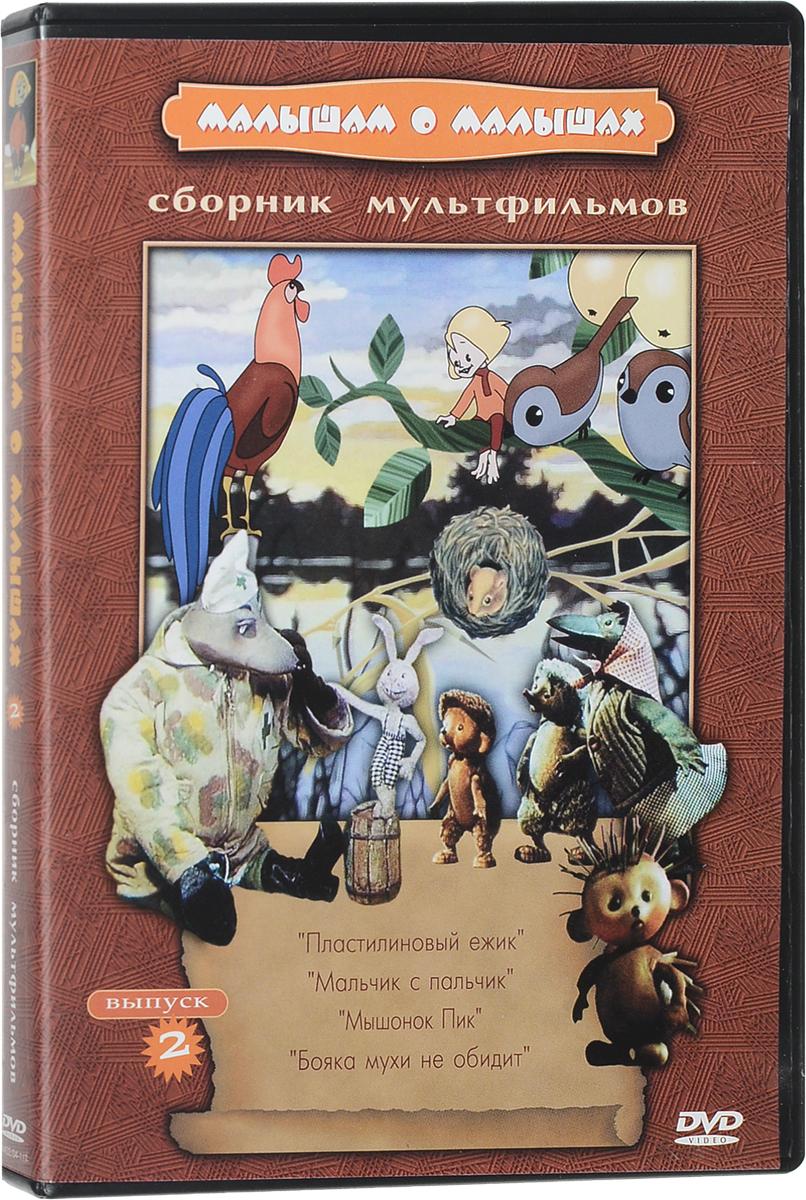 Малышам о малышах. Сборник мультфильмов. Выпуск 2