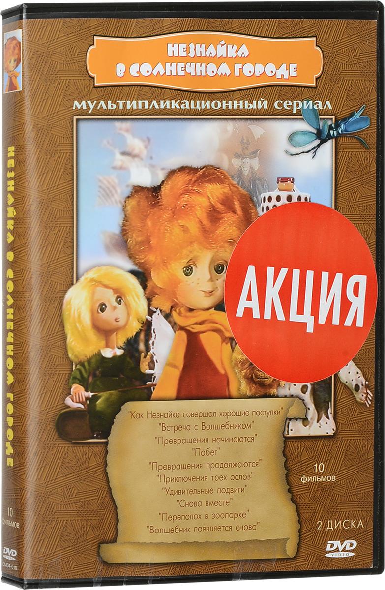 Незнайка в Солнечном городе / Приключения Незнайки и его друзей (2 DVD)
