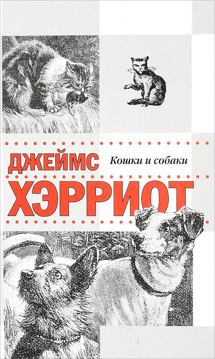 Джеймс Хэрриот Истории о кошках и собаках иллюстрированная книга о собаках