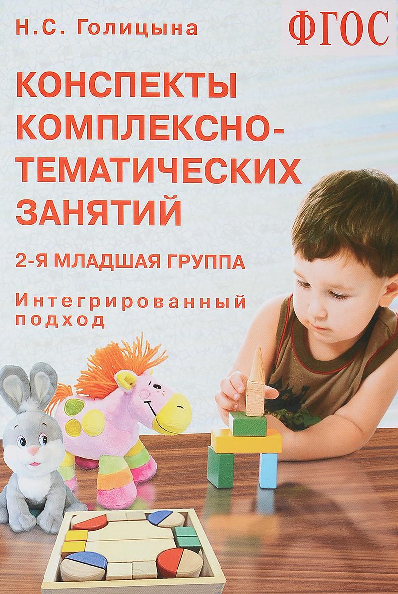 Н. С. Голицына Конспекты комплексно-тематических занятий. 2-я младшая группа. Интегрированный подход arma варенье из инжира 300 г