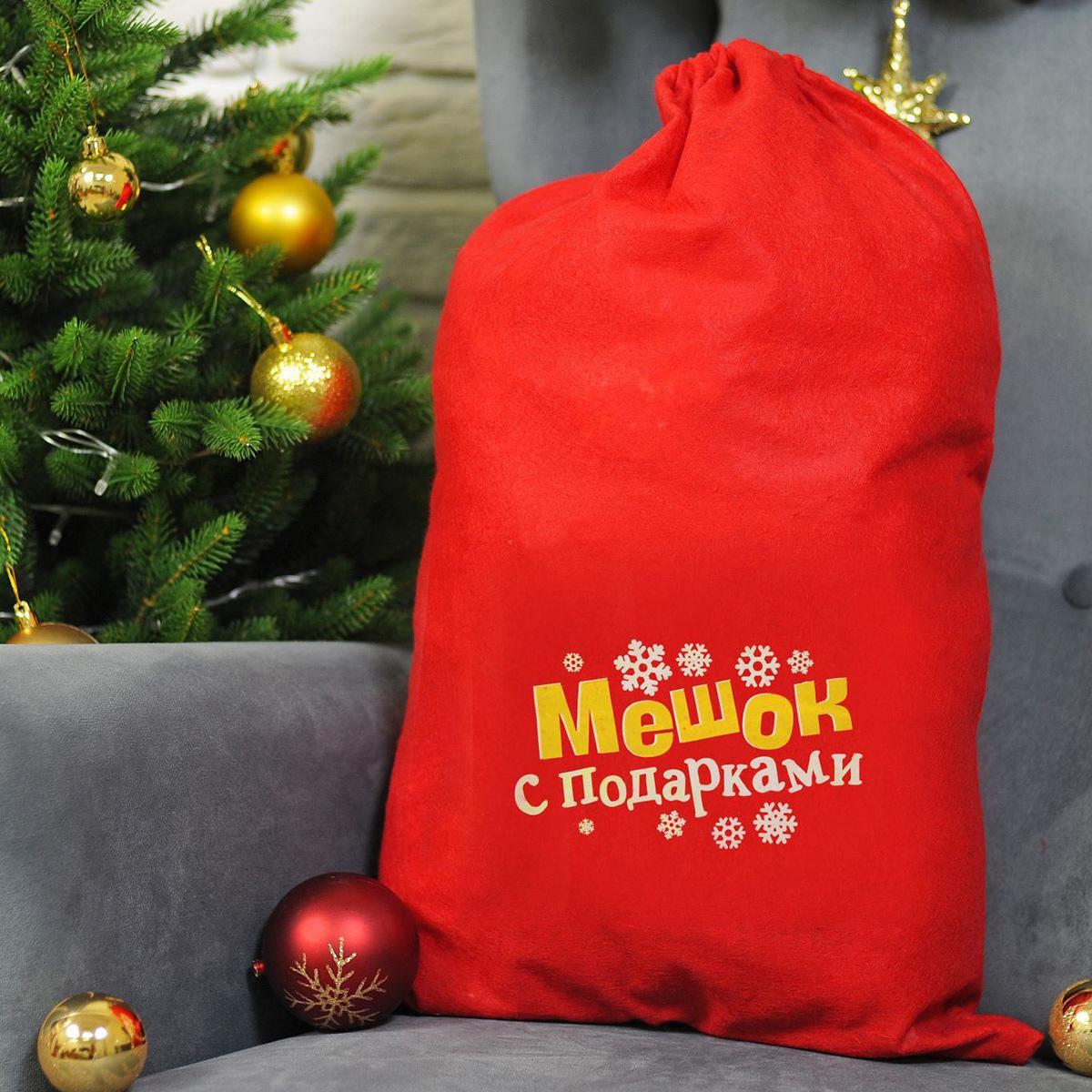 Упаковка подарочная Страна Карнавалия Мешок Деда Мороза с подарками, цвет: красный, 40 х 60 см1365010Подарочная упаковка Страна Карнавалия Мешок Деда Мороза с подарками превратит любое торжество в настоящий яркий и веселый карнавал полный сюрпризов и смеха. Яркий красный аксессуар с надписью дополнит любой праздничный наряд, и все близкие будут рады получить из рук краснощекого персонажа заслуженный подарок!Размер: 40 х 60 см.