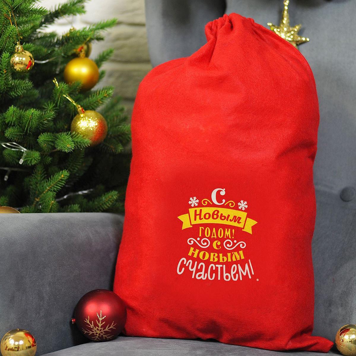 Упаковка подарочная Страна Карнавалия Мешок Деда Мороза. С Новым годом! С Новым счастьем!, цвет: красный, 40 х 60 см1365011Подарочная упаковка Страна Карнавалия Мешок Деда Мороза. С Новым годом! С Новым счастьем! превратит любое торжество в настоящий яркий и веселый карнавал полный сюрпризов и смеха. Яркий красный аксессуар с надписью дополнит любой праздничный наряд, и все близкие будут рады получить из рук краснощекого персонажа заслуженный подарок!Размер: 40 х 60 см.