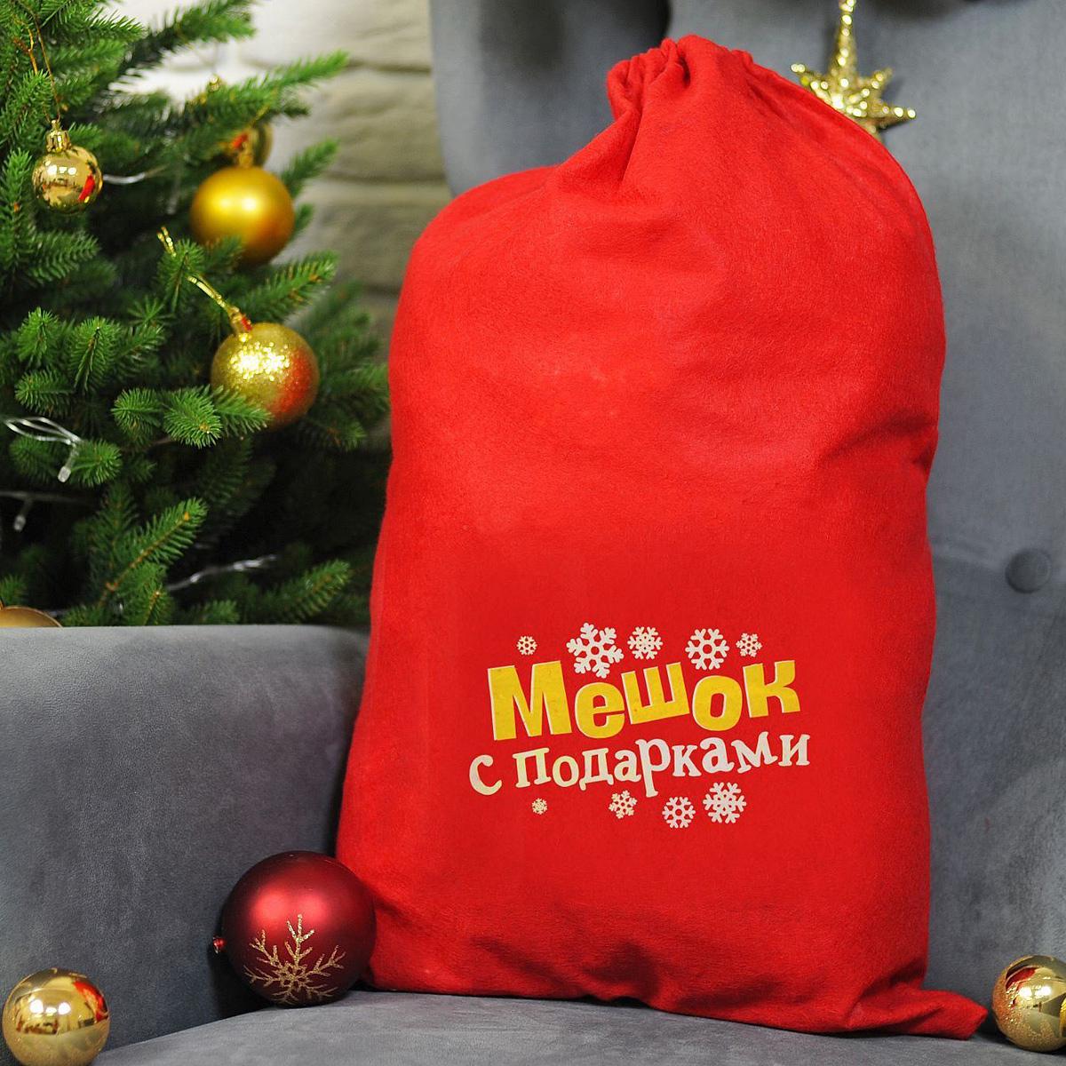 Упаковка подарочная Страна Карнавалия Мешок Деда Мороза с подарками, 60 х 90 см1365015Невозможно представить нашу жизнь без праздников! Мы всегда ждем их и предвкушаем, обдумываем, как проведем памятный день, тщательно выбираем подарки и аксессуары, ведь именно они создают и поддерживают торжественный настрой. Мешок — это отличный выбор, который привнесет атмосферу праздника в ваш дом!