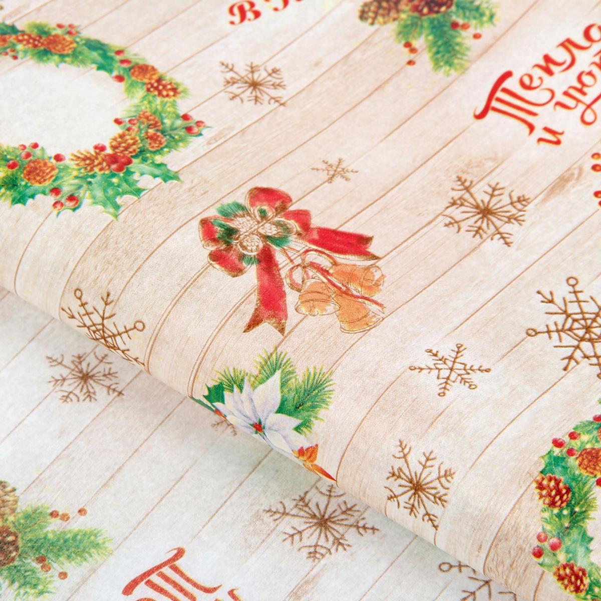 Бумага упаковочная Sima-land Тепла и уюта, тишью, цвет: бежевый, 50 х 70 см1386355Бумага упаковочная Sima-land - это стильный и модный тренд в декоре и упаковке. Она универсальна в оформлении любой продукции и подарка и сделает даже обычный презент заметным, приятным и стильным.