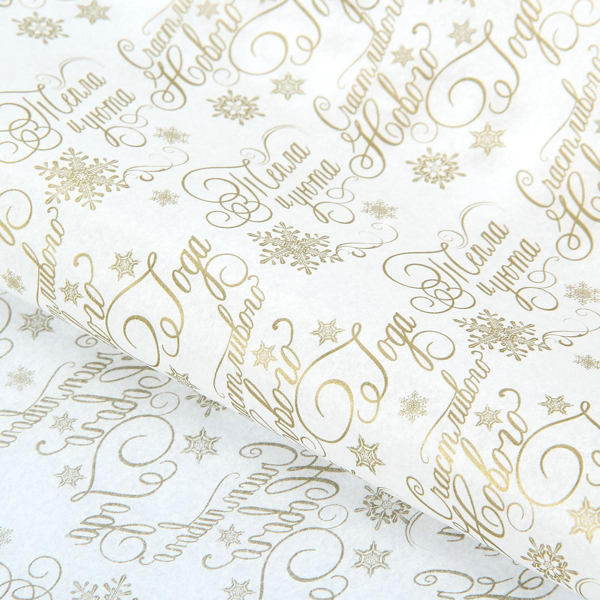 Бумага упаковочная Sima-land Тепла и уюта, тишью, цвет: белый, 50 х 70 см1386364Бумага упаковочная Sima-land - это стильный и модный тренд в декоре и упаковке. Она универсальна в оформлении любой продукции и подарка и сделает даже обычный презент заметным, приятным и стильным.