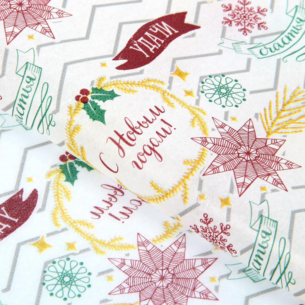Бумага упаковочная Sima-land Удачи в Новом Году, тишью, 50 х 70 см1386367Бумага упаковочная Sima-land - это стильный и модный тренд в декоре и упаковке. Она универсальна в оформлении любой продукции и подарка и сделает даже обычный презент заметным, приятным и стильным.