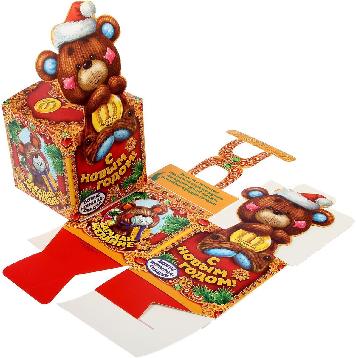 Коробка складная Sima-land Копилка-сундук, 15 х 15 х 15 см1398660Любой подарок начинается с упаковки. Что может быть трогательнее и волшебнее, чем ритуал разворачивания полученного презента. И именно оригинальная, со вкусом выбранная упаковка выделит ваш подарок из массы других. Подарочная коробка Sima-land продемонстрирует самые теплые чувства к виновнику торжества и создаст сказочную атмосферу праздника.
