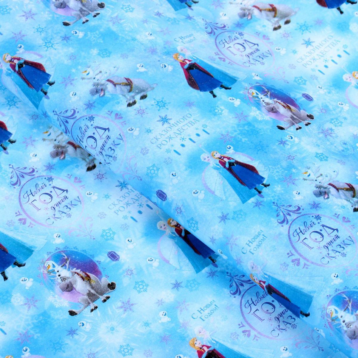 Бумага упаковочная Disney Сказочного праздника. Холодное сердце, тишью, 50 х 70 см1409374Это стильный и модный тренд в декоре и упаковке. Она универсальна в оформлении любой продукции и подарка и сделает даже обычный презент заметным, приятным и стильным.