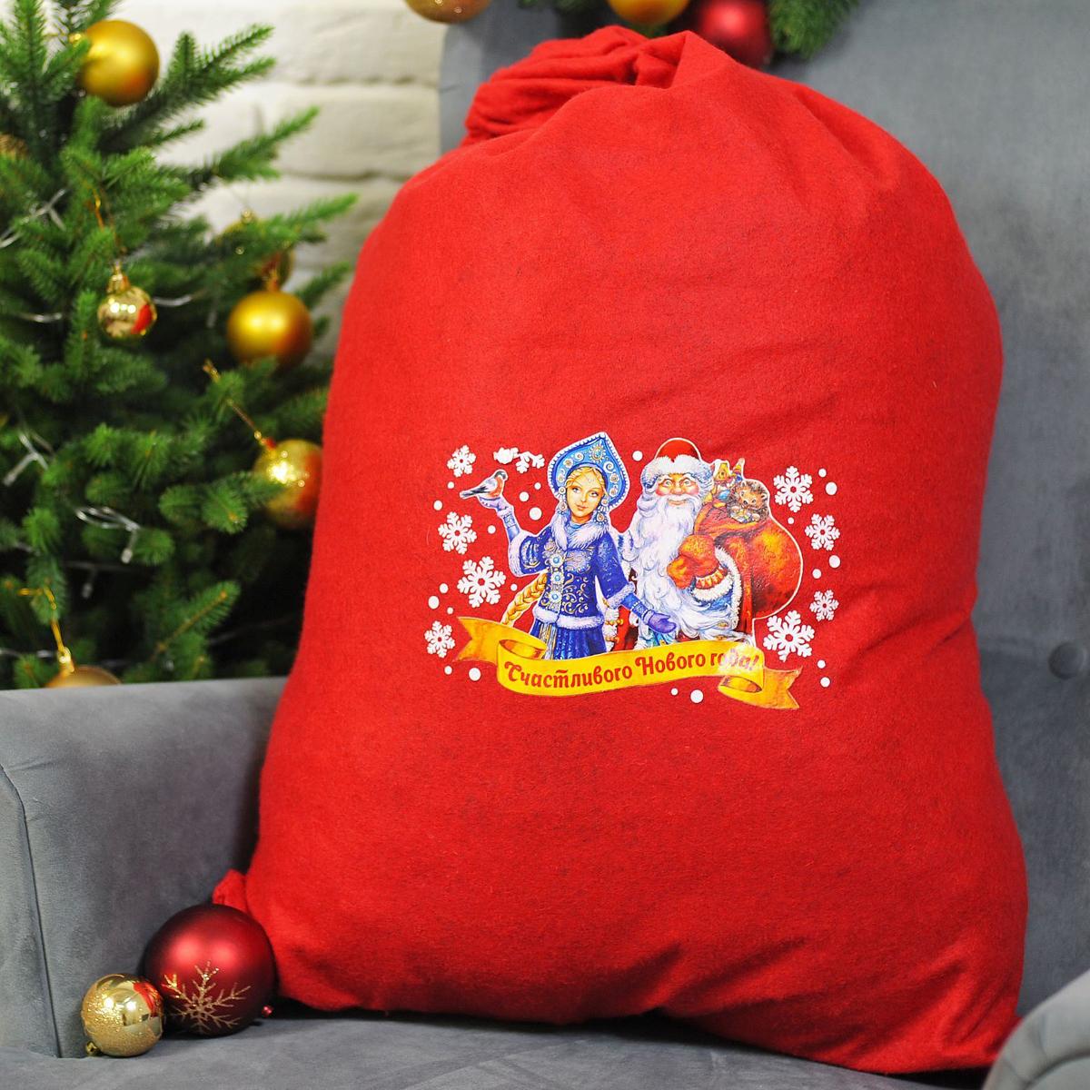 Упаковка подарочная Страна Карнавалия Мешок Деда Мороза. Счастливого нового года, цвет: красный, 60 х 90 см2226423Подарочная упаковка Страна Карнавалия Мешок Деда Мороза. Счастливого нового года превратит любое торжество в настоящий яркий и веселый карнавал полный сюрпризов и смеха. Яркий красный аксессуар, с изображением Деда Мороза и Снегурочки, дополнит любой праздничный наряд, и все близкие будут рады получить из рук краснощекого персонажа заслуженный подарок!Размер: 60 х 690 см.