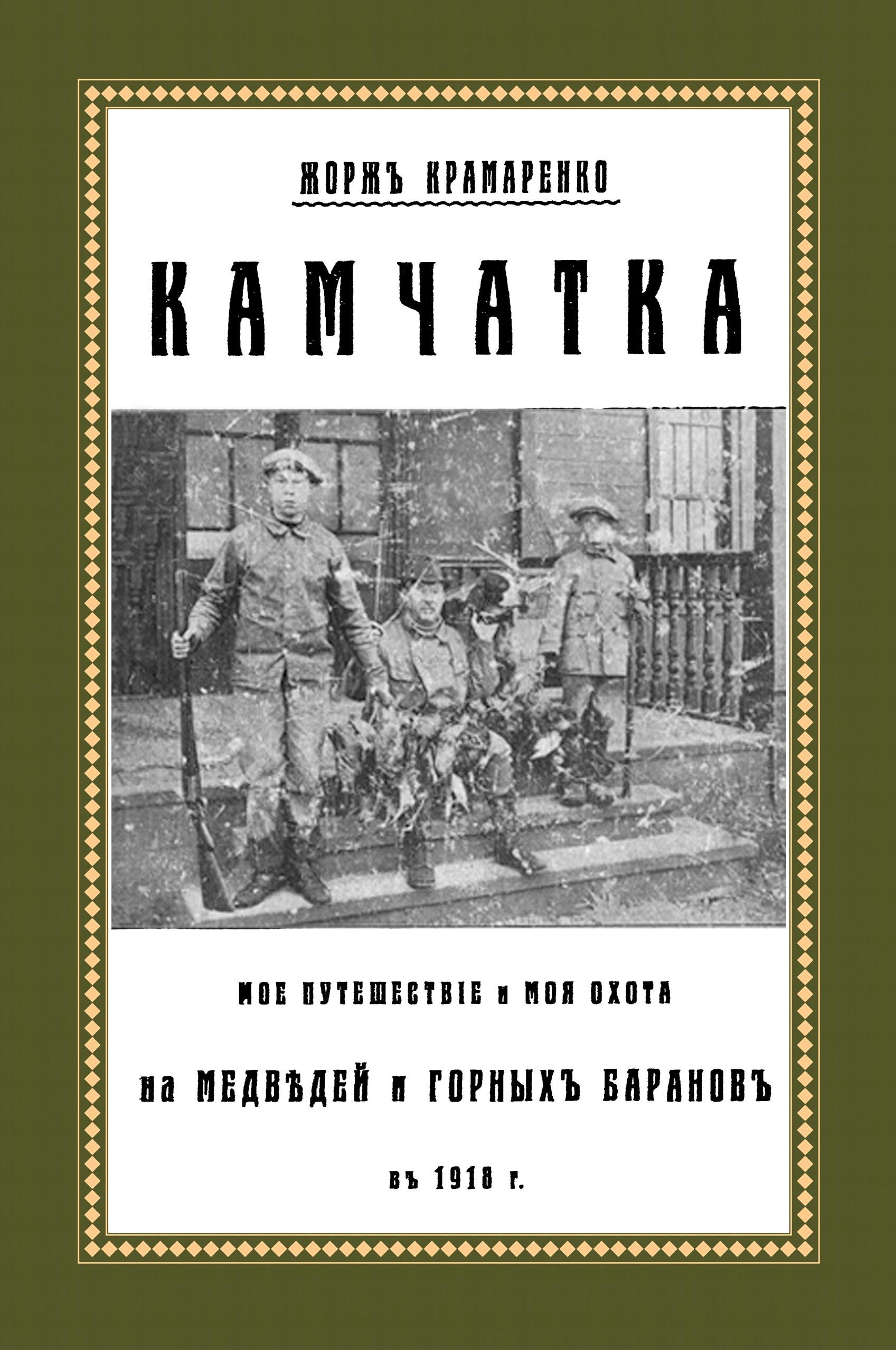 Камчатка. Мое путешествие и моя охота на медведей и горных баранов в 1918 г.. Крамаренко Жорж