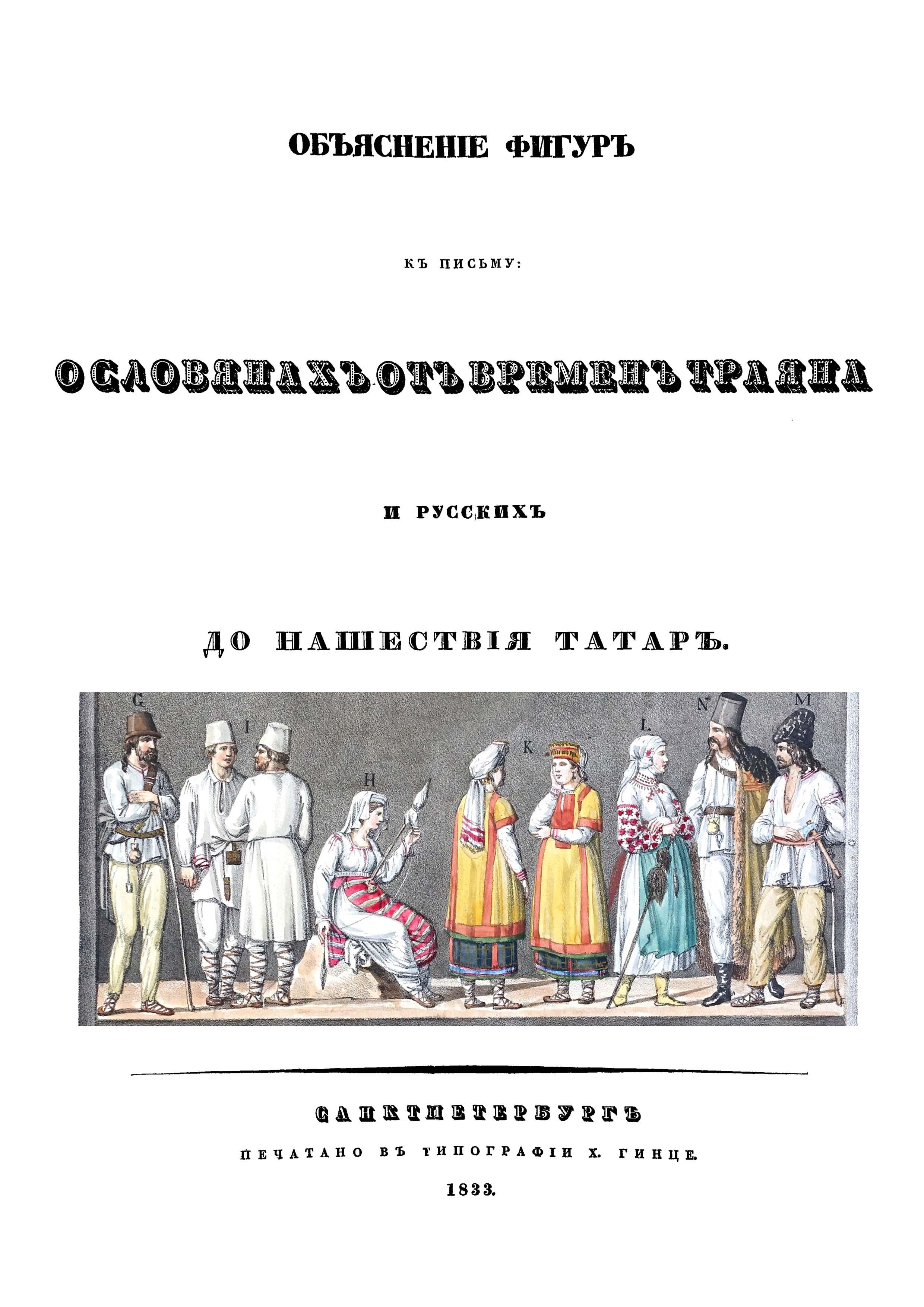 Объяснения фигур к письму о славянах от времен Траяна и русских до нашествия татар
