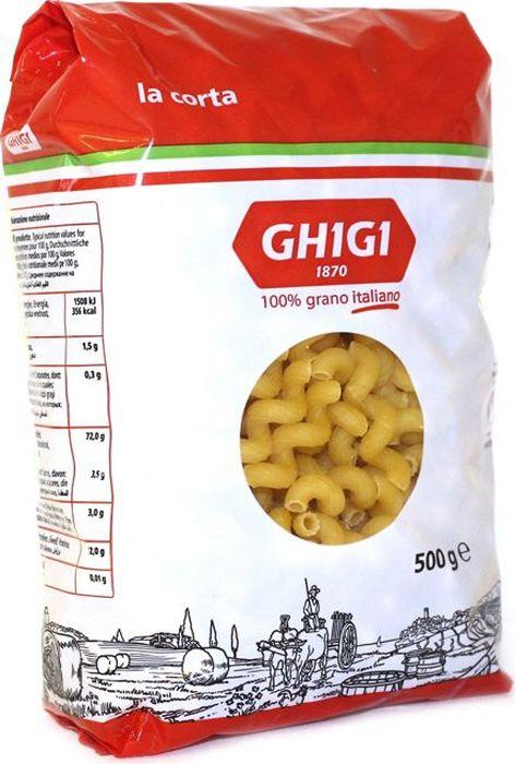 Ghigi каватаппи № 46, 500 гМ00046Фигурная короткая паста в форме завитков-спиралей. Варить в кипящей подсоленной воде 9 минут.