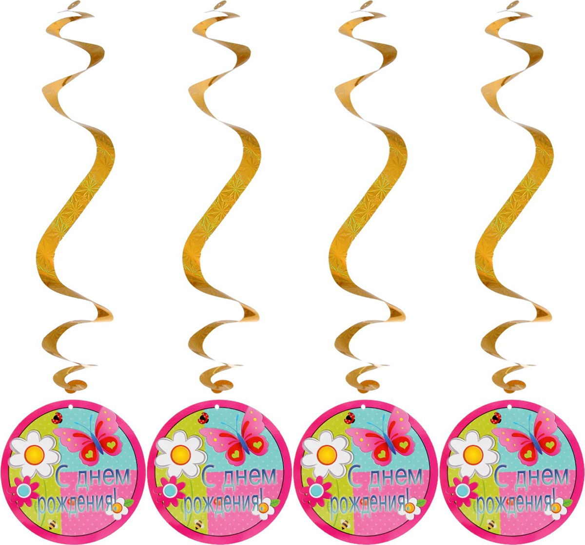 Страна Карнавалия Спираль серпантин Веселое день рождение набор 4 шт 1053283 -  Серпантин