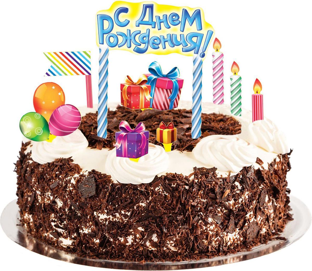 Страна Карнавалия Набор для украшения торта С днем рождения 1116134 страна карнавалия набор бумажных стаканов с днем рождения пират 6 шт