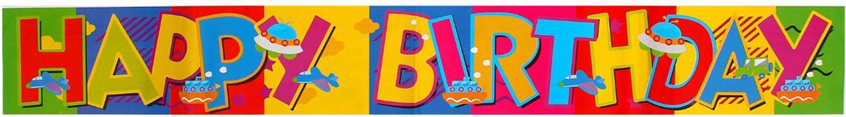 Страна Карнавалия Растяжка С днем рождения самолеты 90 см 11523021152302Невозможно представить нашу жизнь без праздников! Мы всегда ждем их и предвкушаем, обдумываем, как проведем памятный день, тщательно выбираем подарки и аксессуары, ведь именно они создают и поддерживают торжественный настрой. Растяжка С днем рождения - это отличный выбор, который привнесет атмосферу праздника в ваш дом!