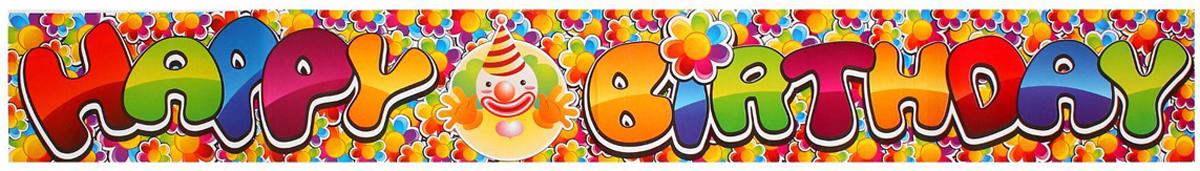 Страна Карнавалия Растяжка С днем рождения клоун и шарики 90 см 1152303 -  Гирлянды и подвески