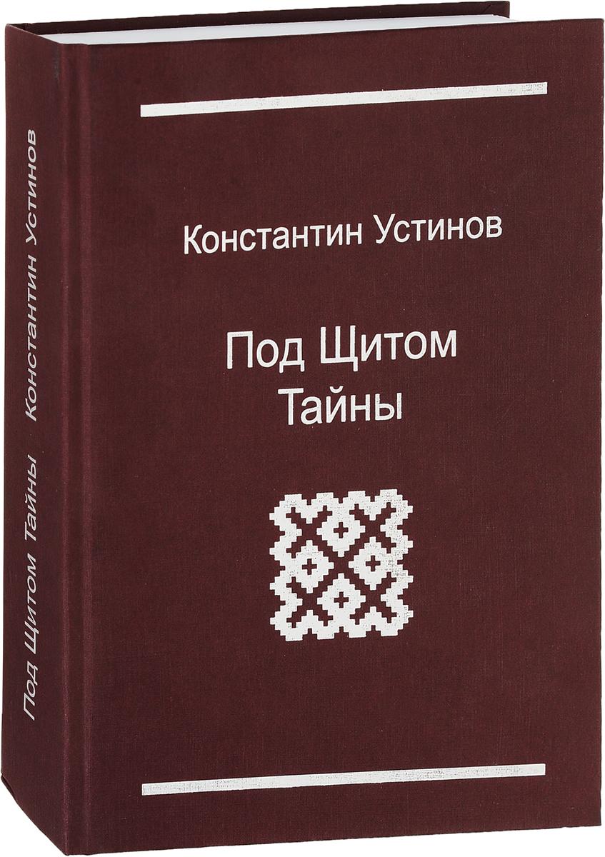 Под щитом тайны. Константин Устинов