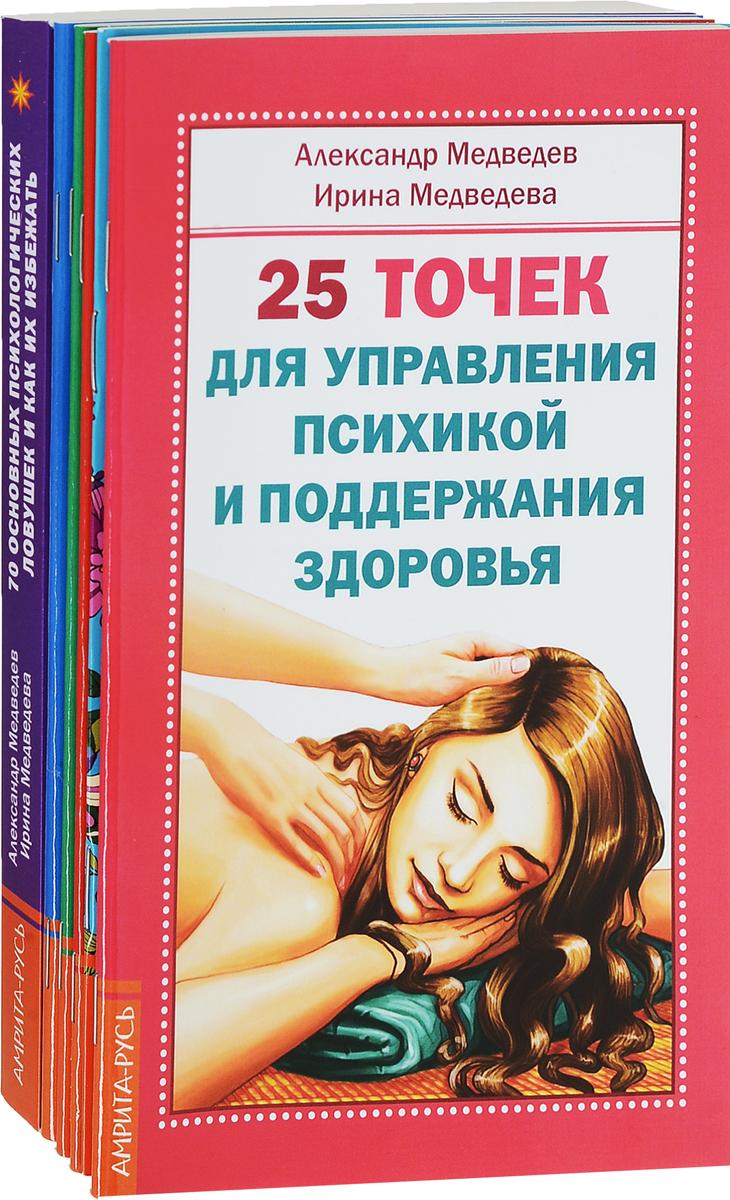 Александр Медведев, Ирина Медведева Женское здоровье (комплект из 6 книг) фантастическая проза комплект из 6 книг