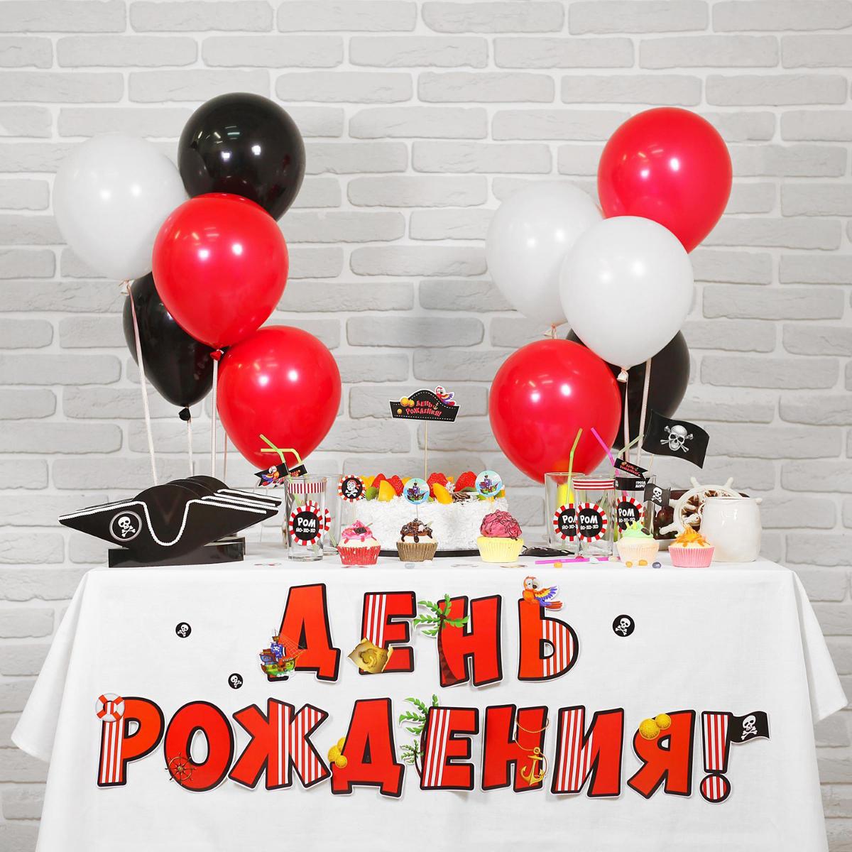 страна карнавалия набор бумажной посуды яркий праздник на 6 персон 856616 Страна Карнавалия Набор для оформления праздника День рождения пирата 1258350