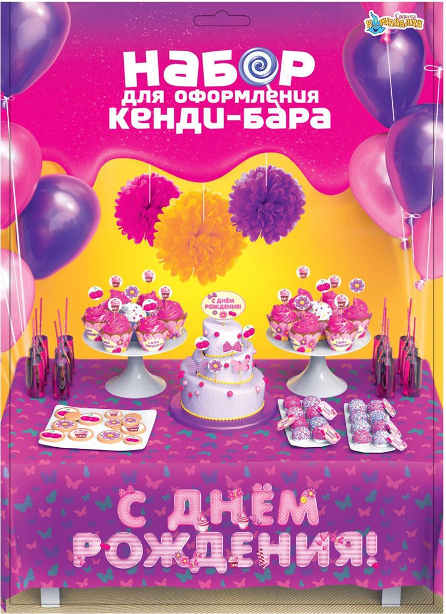 Страна Карнавалия Набор для оформления праздника С днем рождения 1258352 страна карнавалия шар воздушный с днем рождения корона 5 шт