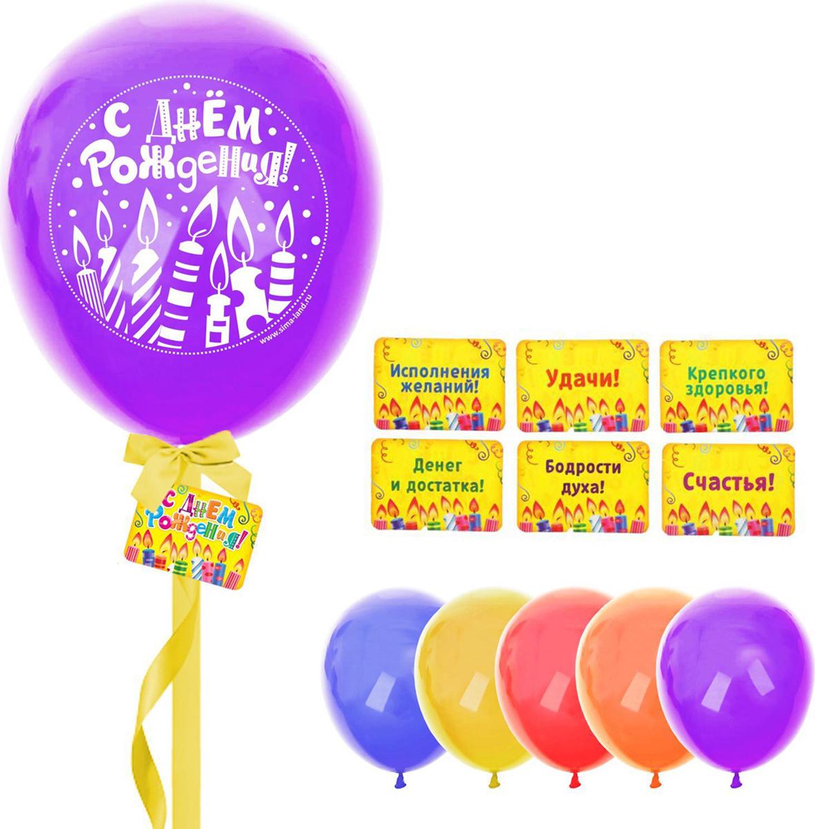 Страна Карнавалия Шары воздушные с пожеланиями 10 дюймов С Днем Рождения! Свечки набор 8 шт 1393724