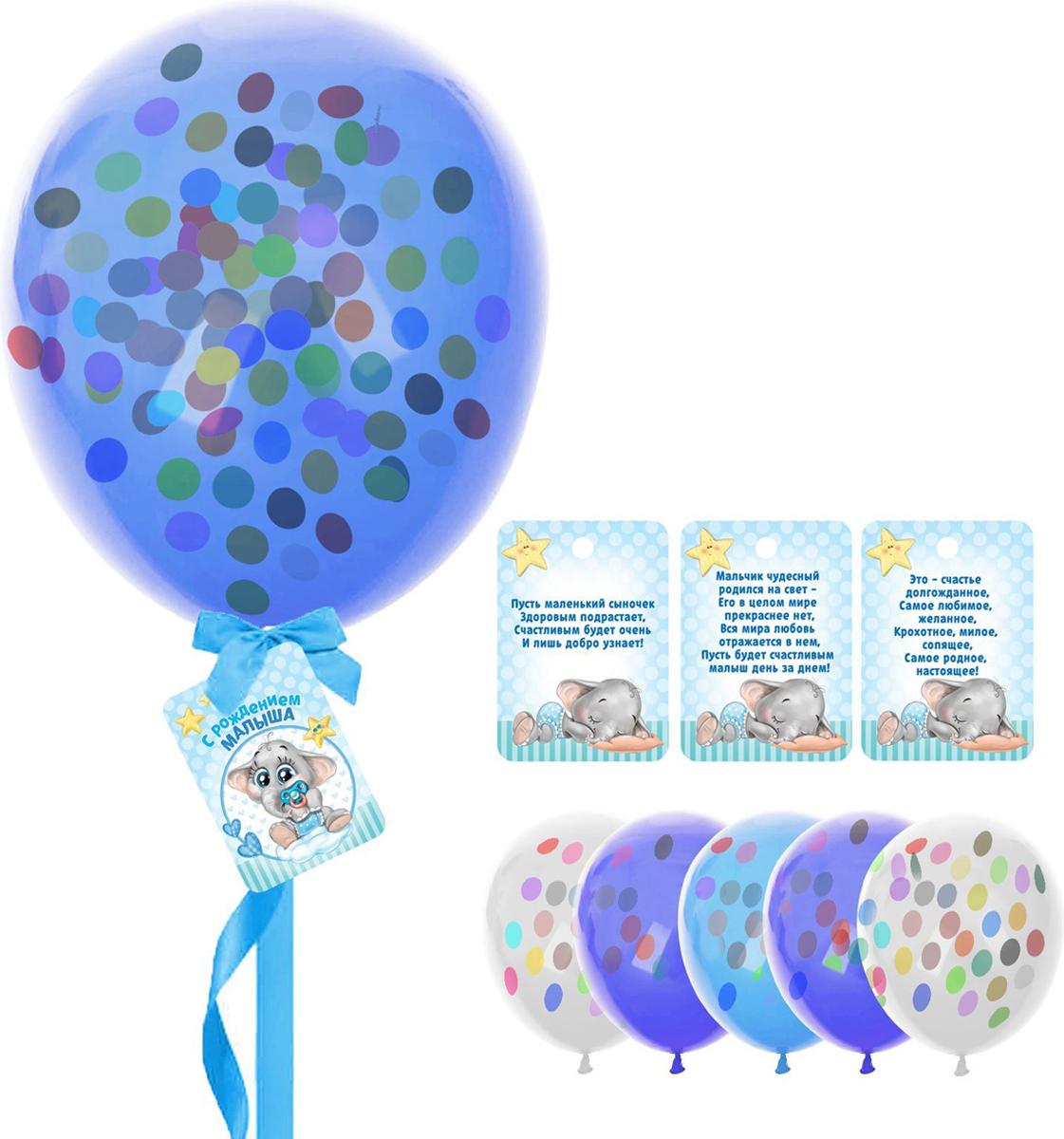 Страна Карнавалия Шары воздушные с пожеланиями С Рождением малыша! 8 шт монета с рождением малыша