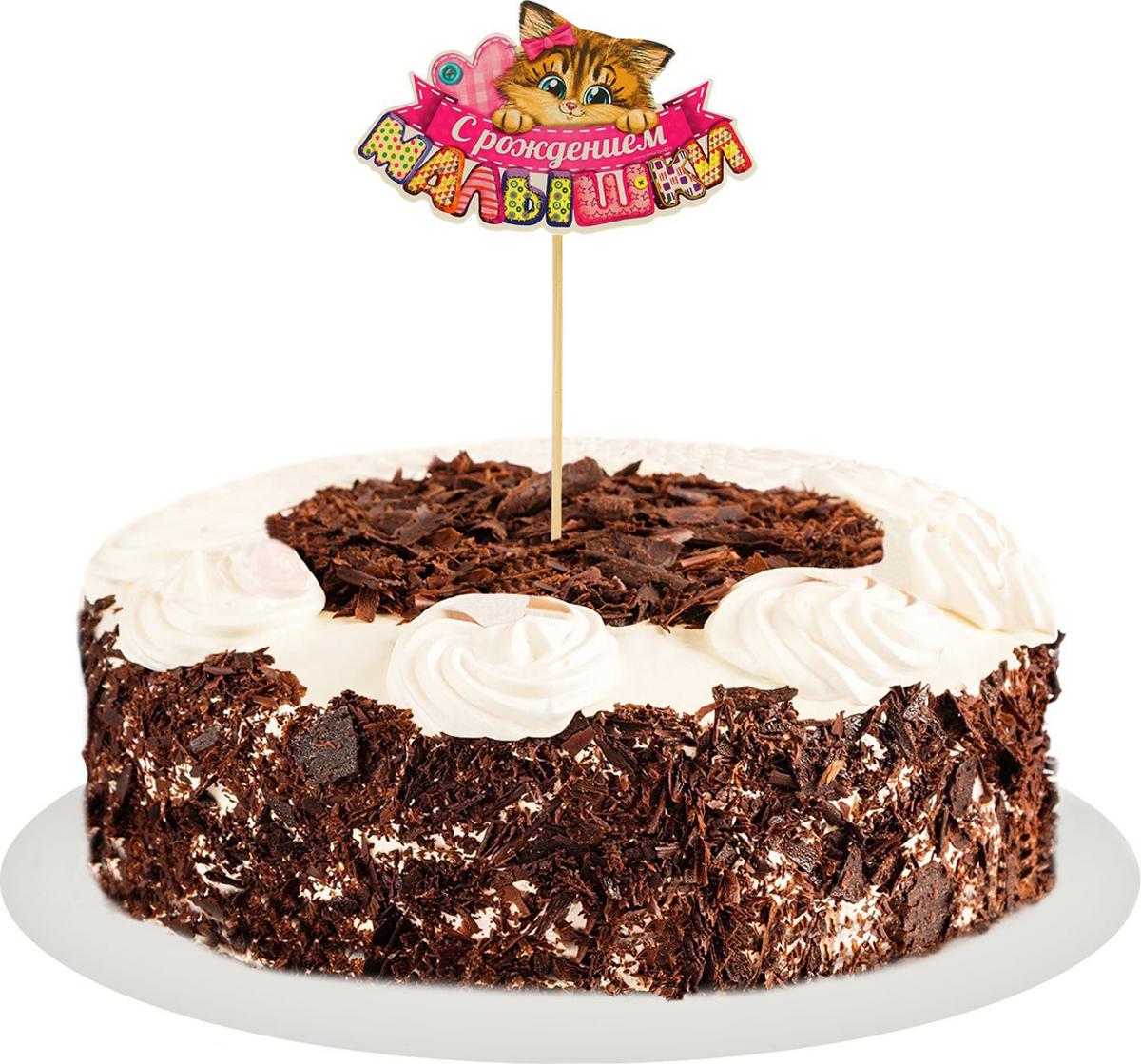 Страна Карнавалия Топпер в торт С Рождения малышки 1490968