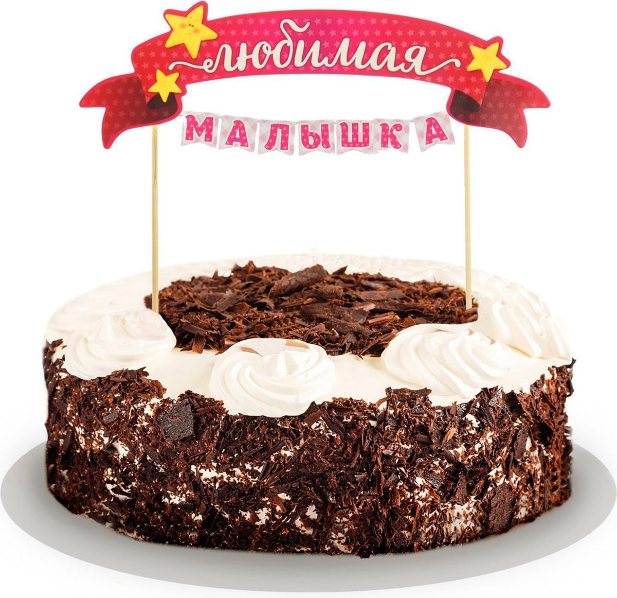 Страна Карнавалия Топпер в торт с гирляндой Любимая малышка 1490975