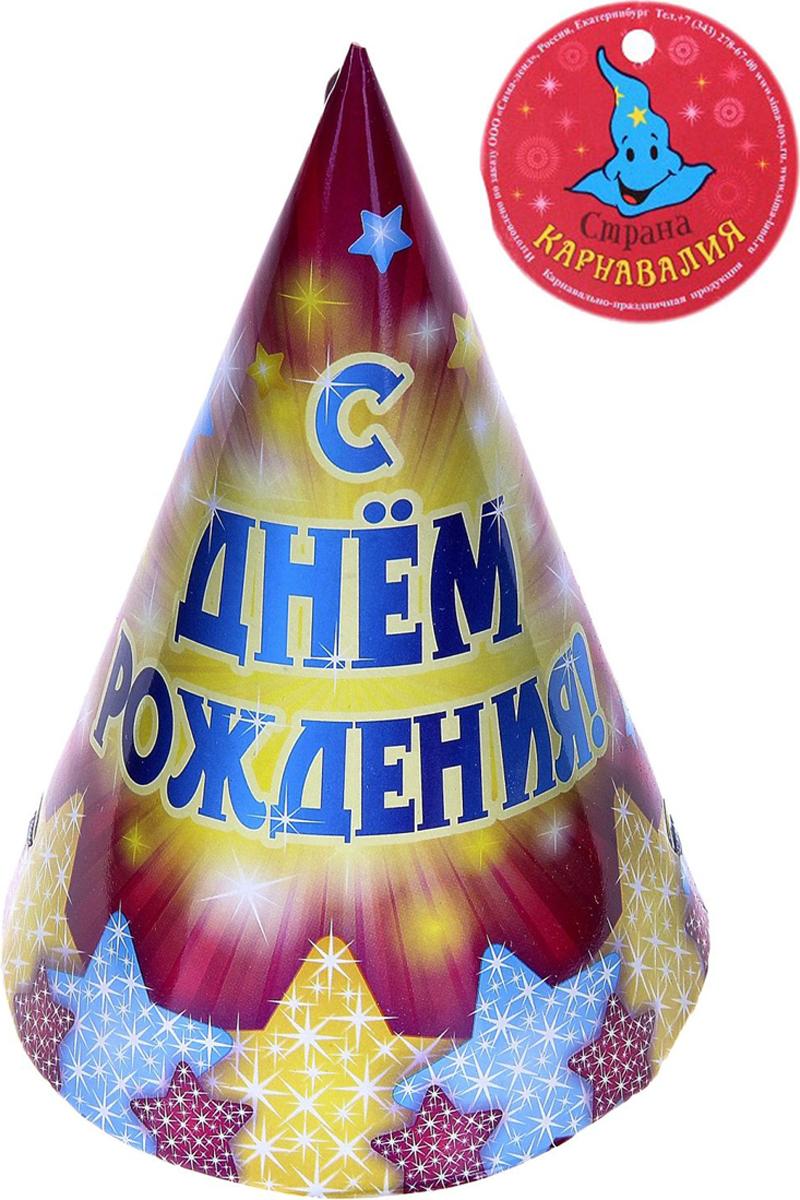 Страна Карнавалия Колпак 16 см С днем рождения! звезды 6 шт 322077 -  Колпаки и шляпы