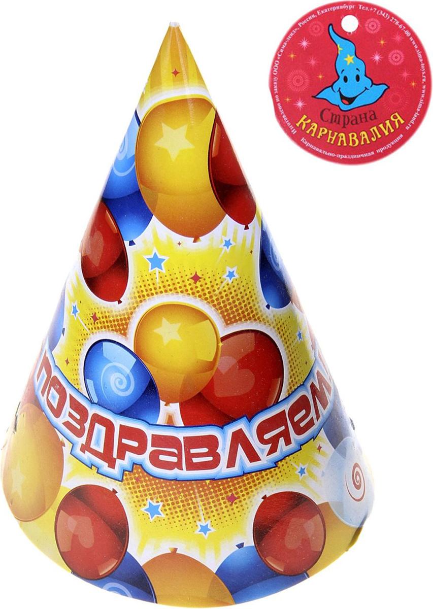 Страна Карнавалия Колпак С праздником! цвет желтый 6 шт 323484 -  Колпаки и шляпы