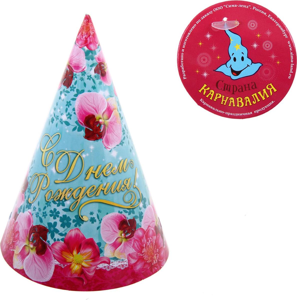 Страна Карнавалия Колпак С Днем Рождения! 16 см, 6 шт 334098 декоративные колпаки на штампованные колеса 16