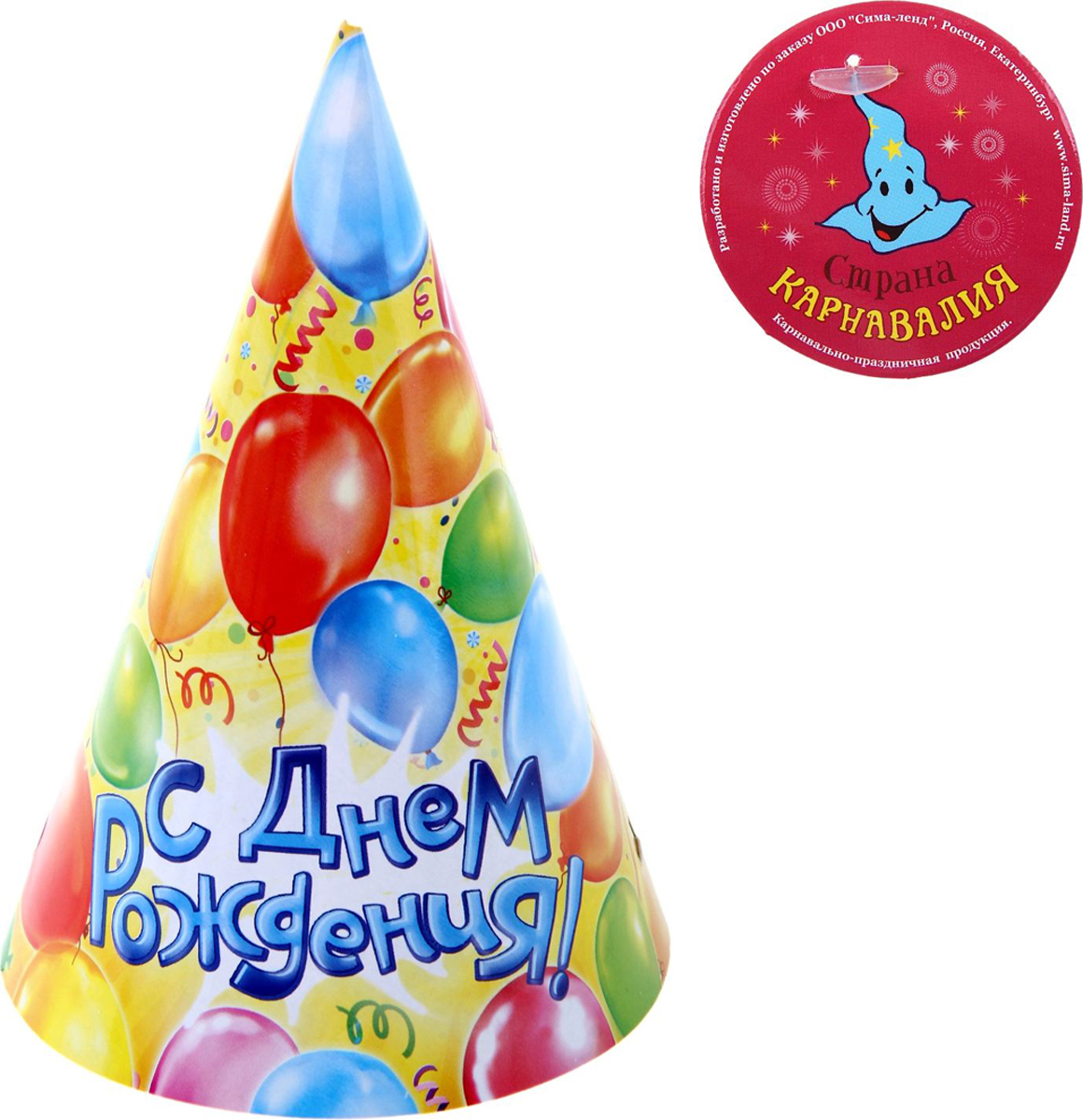 Страна Карнавалия Колпак С Днем Рождения! 16 см, 6 шт 334099 декоративные колпаки на штампованные колеса 16